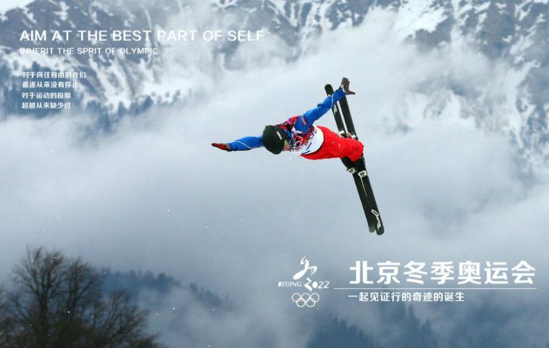 全民健身备战2022 冬奥会中华新气象
